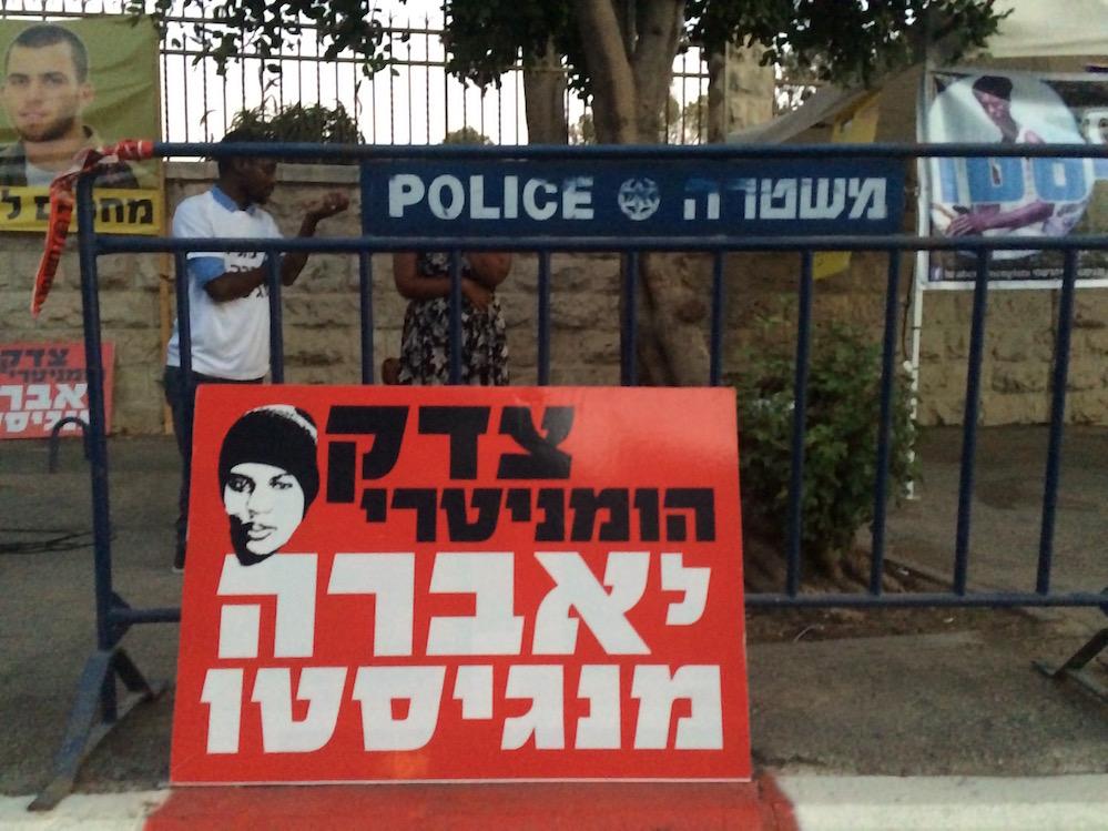 עצרת המחאה לציון שנתיים לשביו מול בית ראש הממשלה, 11.09.16. צילום: תמי ריקליס