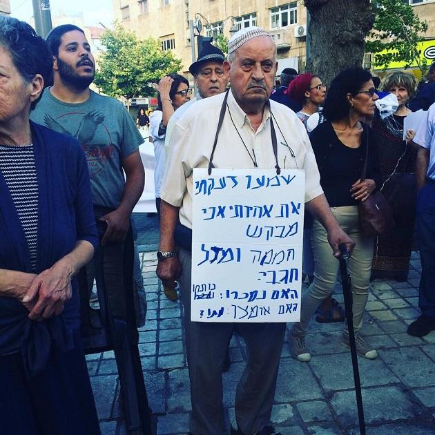 בהפגנה בירושלים לציון יום המודעות לחטיפת ילדי תימן, מזרח ובלקן, 21.6.2017. בניגוד לתדמיתה של עמותת עמר