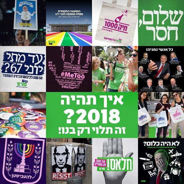 כרזה של מרצ לקראת שנת 2018