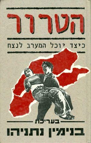 """חזית בינלאומית של """"ארצות התרבות"""" נגד הטרור"""