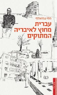 כריכת ספרו החדש של מתי שמואלוף