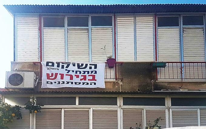 צילום: אלה ידעיה – דרום תל אביב נגד הכיבוש - מטה המאבק