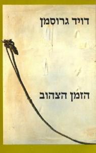 כריכת ספרו של גרוסמן, 1987