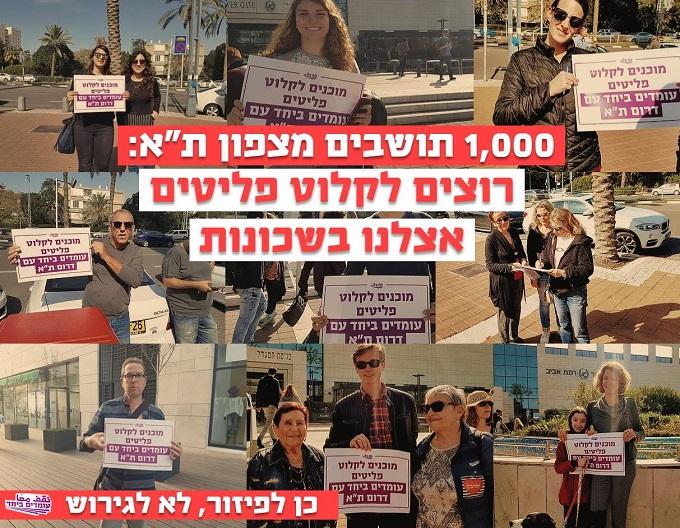 """כרזה של """"עומדים ביחד"""" בעקבות חתימה של תושבי צפון תל-אביב על העצומה שלהם למען קליטת פליטים. צילום: העמוד של """"עומדים ביחד"""""""