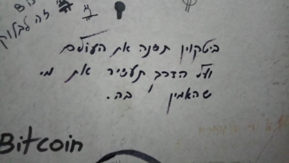 כתובת על קיר השירותים בשגרירות הביטקויון בתל אביב. צילום: מתן שפירא
