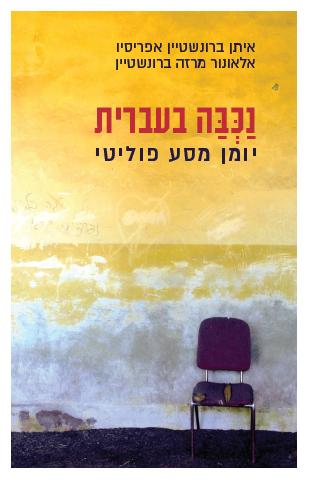 כריכת הספר בהוצאת פרדס