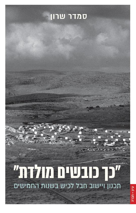 smadar_sharon_cover