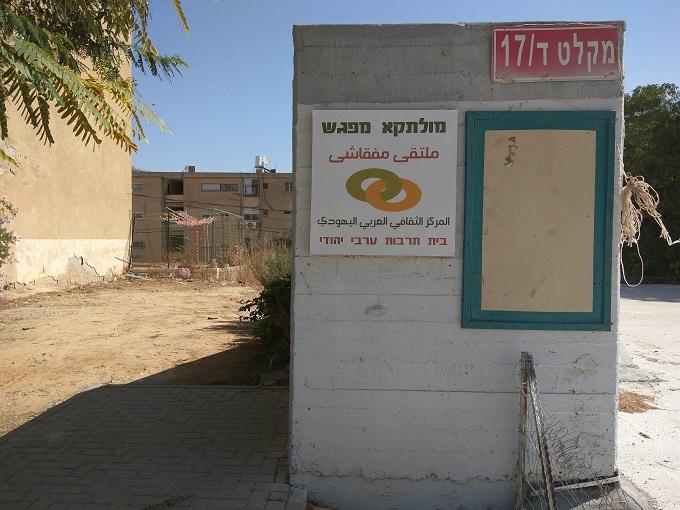 מולתקא-מפגש, בית תרבות ערבי-יהודי. צילום: הפורום לדו קיום בנגב