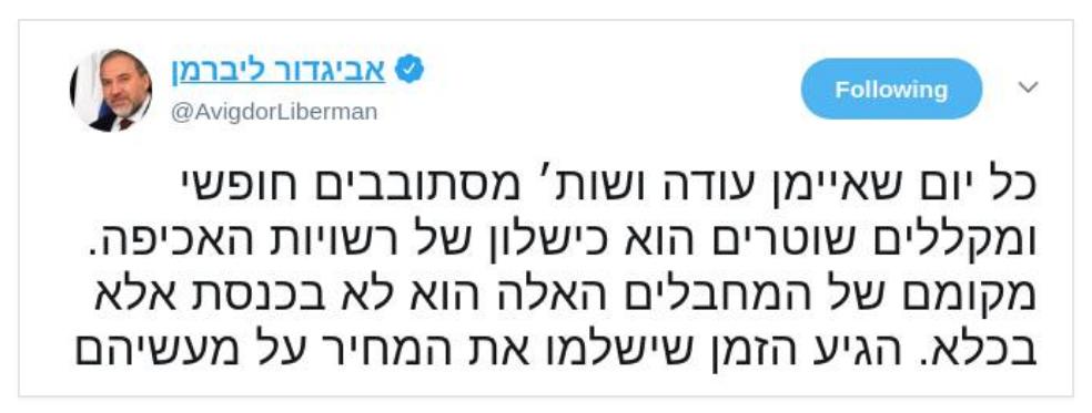 """הציוץ של ליברמן. """"אין בישראל זכות אחידה להפגין, הזהות האתנית של המפגינים קובעת"""", אומר עו""""ד חורי"""
