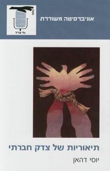 ספרו של יוסי דהאן, 2007