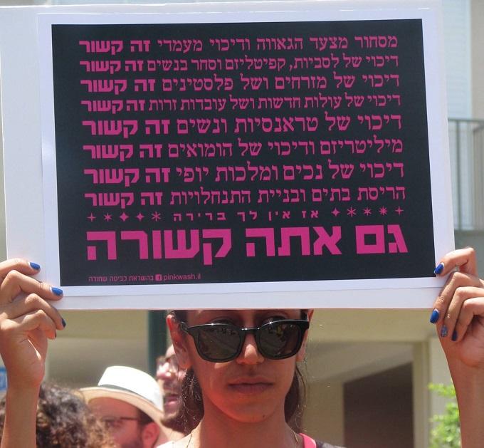 מצעד הגאווה תל אביב 2017. צילום: cc by-Maor Barazany
