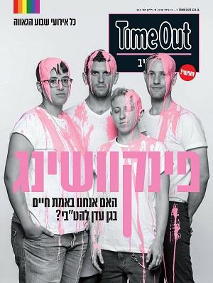 שער טיימאאוט תל אביב, 7.6.2018