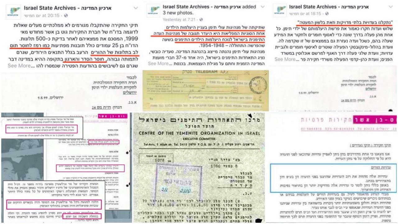 הפוסטים השקריים בעמוד הרשמי של ארכיון המדינה ולצדם המסמכים המקוריים של התאחדות התימנים בישראל