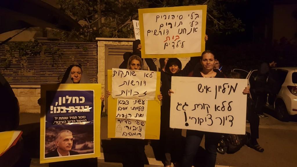 מחאת נשות הדיור הציבורי.