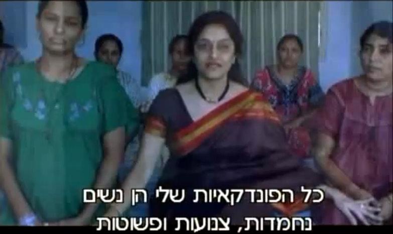 """פונדקאיות בהודו (צילומסך מתוך הסרט """"גוגל בייבי"""" של ציפי ברנד-פרנק)"""