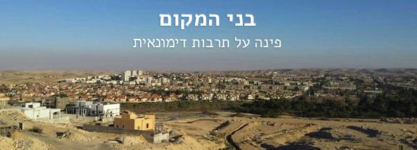 BneiHamakom1