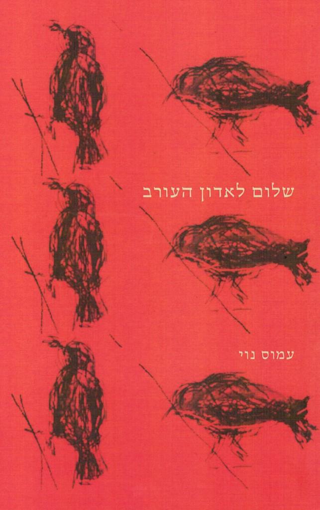 עטיפת הספר. הוצאת עולם חדש, עורך: אלי הירש