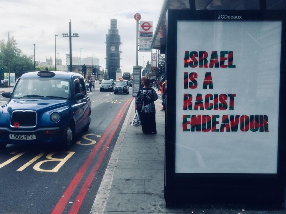צילום: כמוד הפייסבוק London Palestine Action