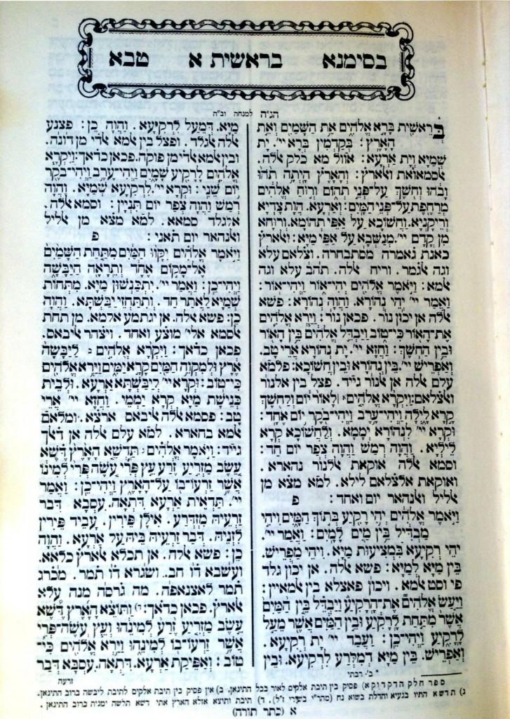 ספר בראשית בעברית ובערבית-יהודית