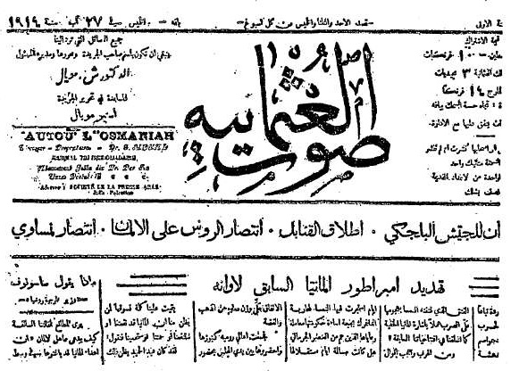"""שער העיתון היומי בערבית """"צוות אל עות'מאניה"""" (קול העות'מאנים), שייסד מויאל עם אשתו אסתר אזהרי ב-1913"""