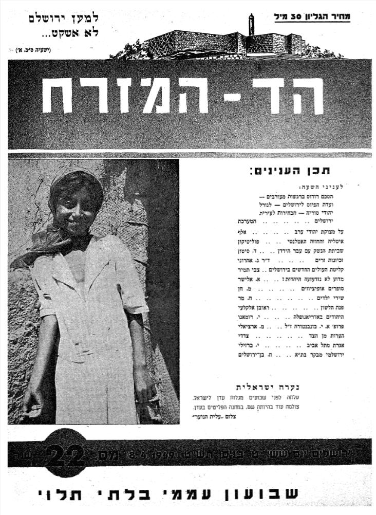 """שער """"הד המזרח"""", 8 באפריל 1949"""