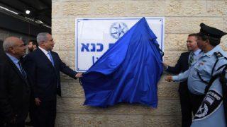نتنياهو يفتتح محطة الشرطة في كفر كنا (مكتب رئيس الحكومة)